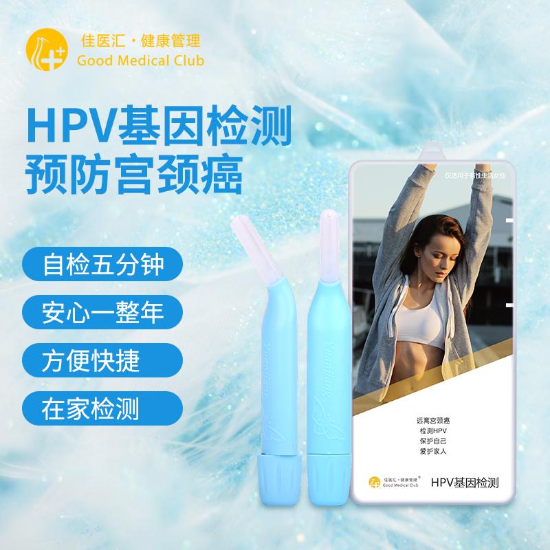 HPV基因检测(宫颈癌筛查)